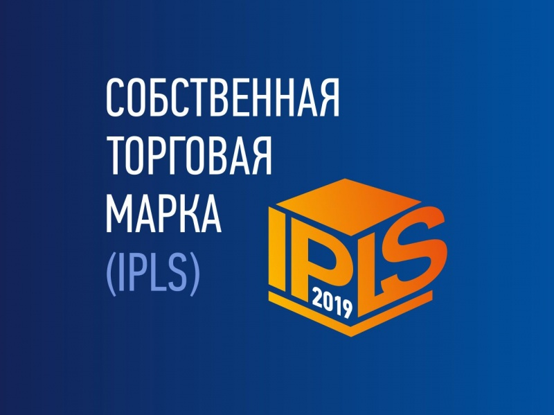 International Private Label Show (IPLS) 2019